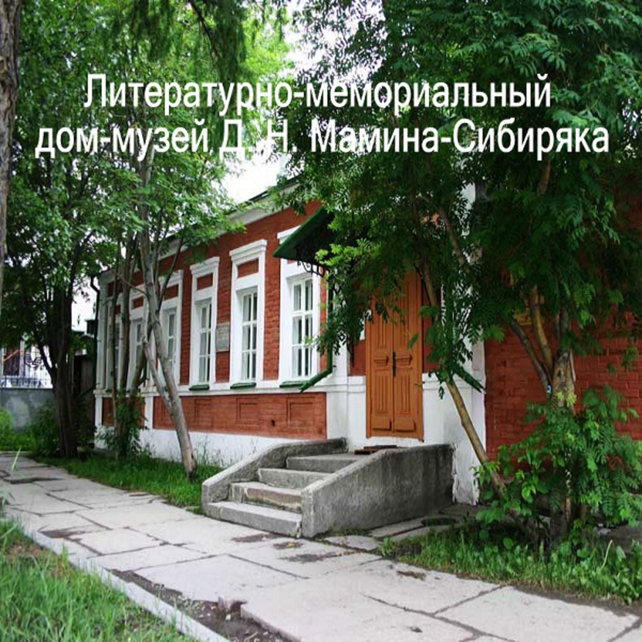 Literary-memorial house-museum of D. N. Mamin-Sibiryak