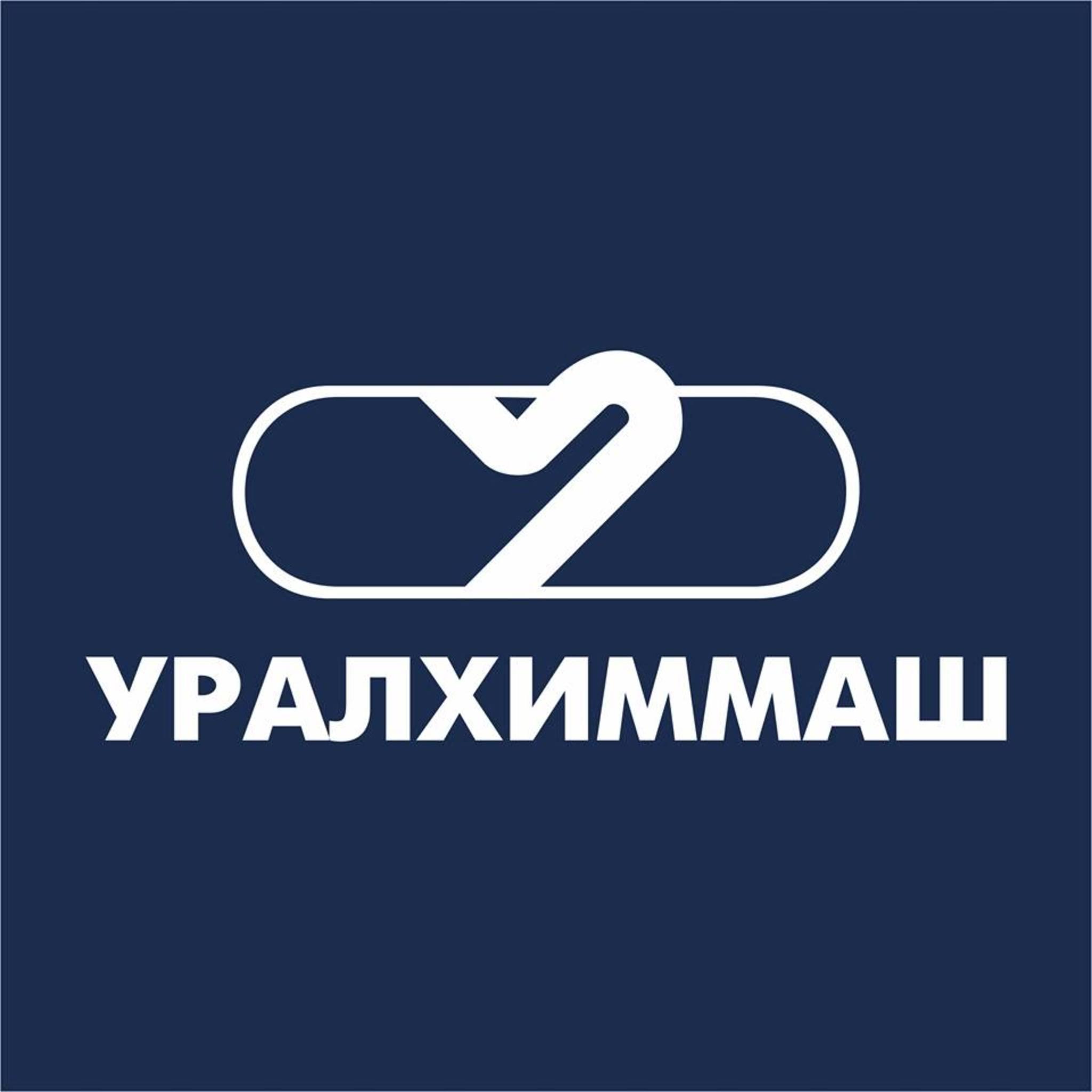 АО Уралхиммаш УЗХМ