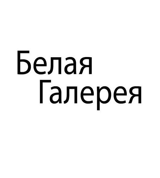 Белая Галерея