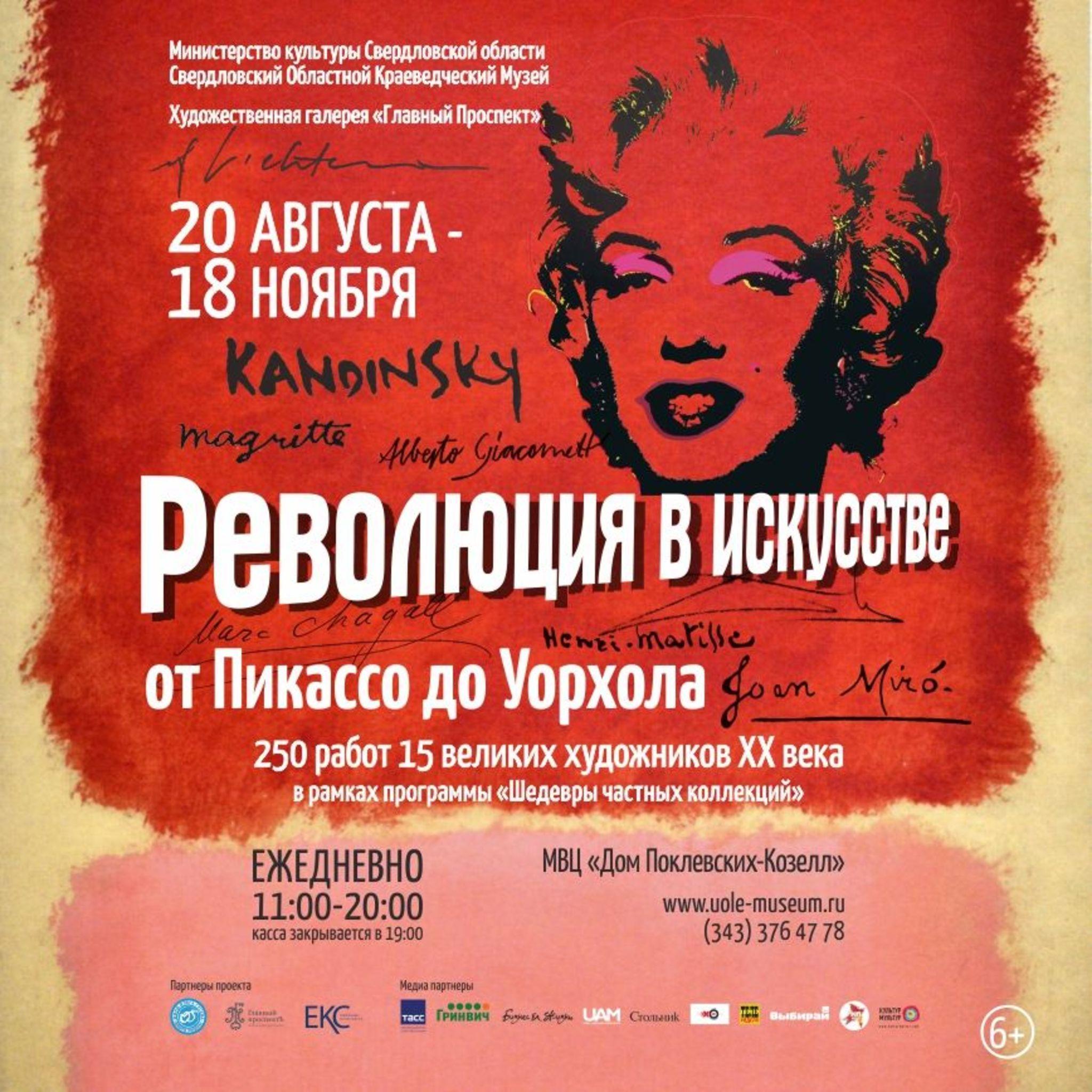 Выставка «Революция в искусстве»
