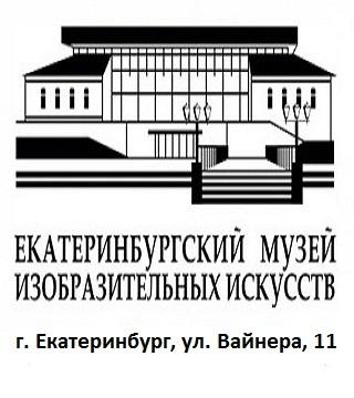 Екатеринбургский Музей Изобразительных Искусств на Вайнера