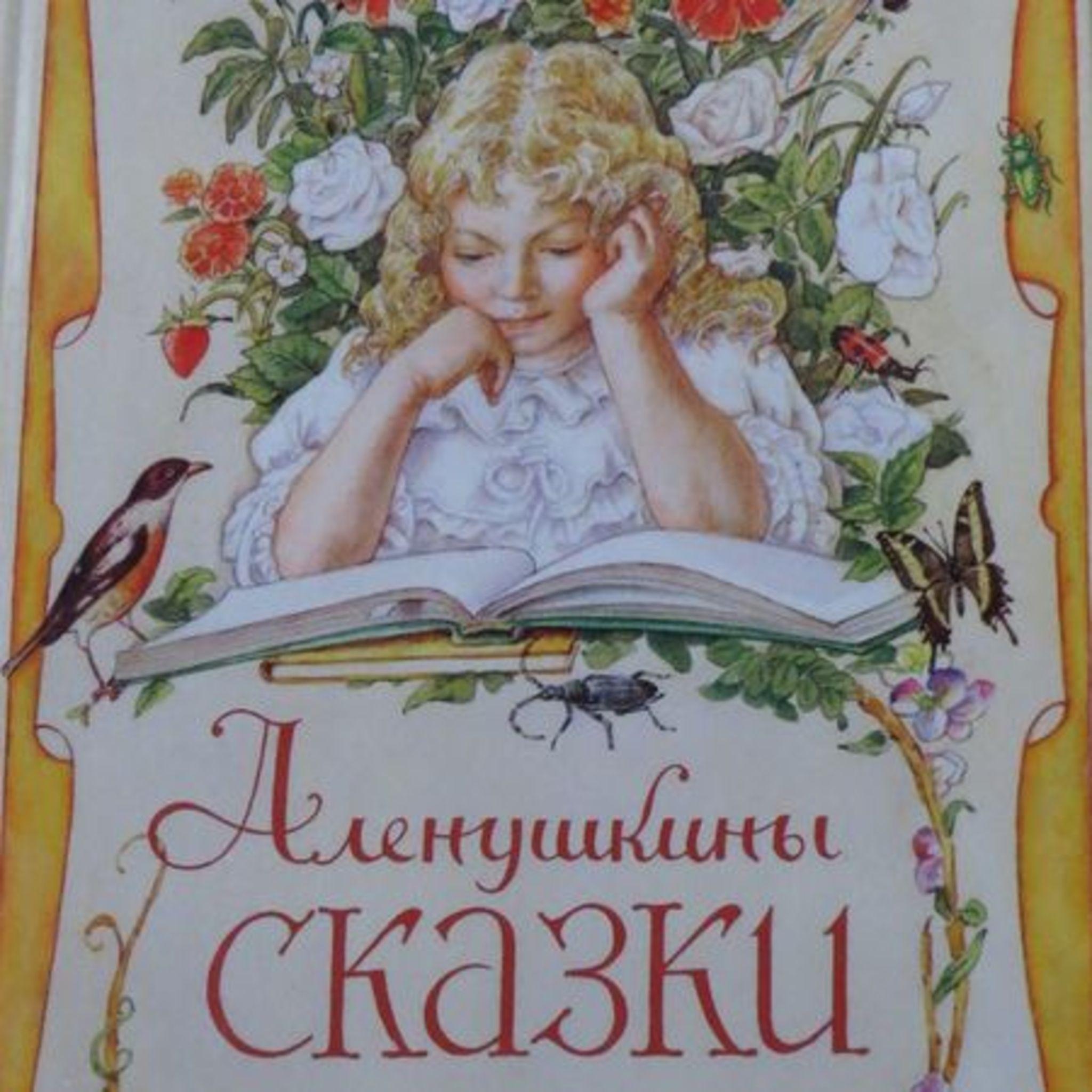Выставка «Алёнушкины сказки»