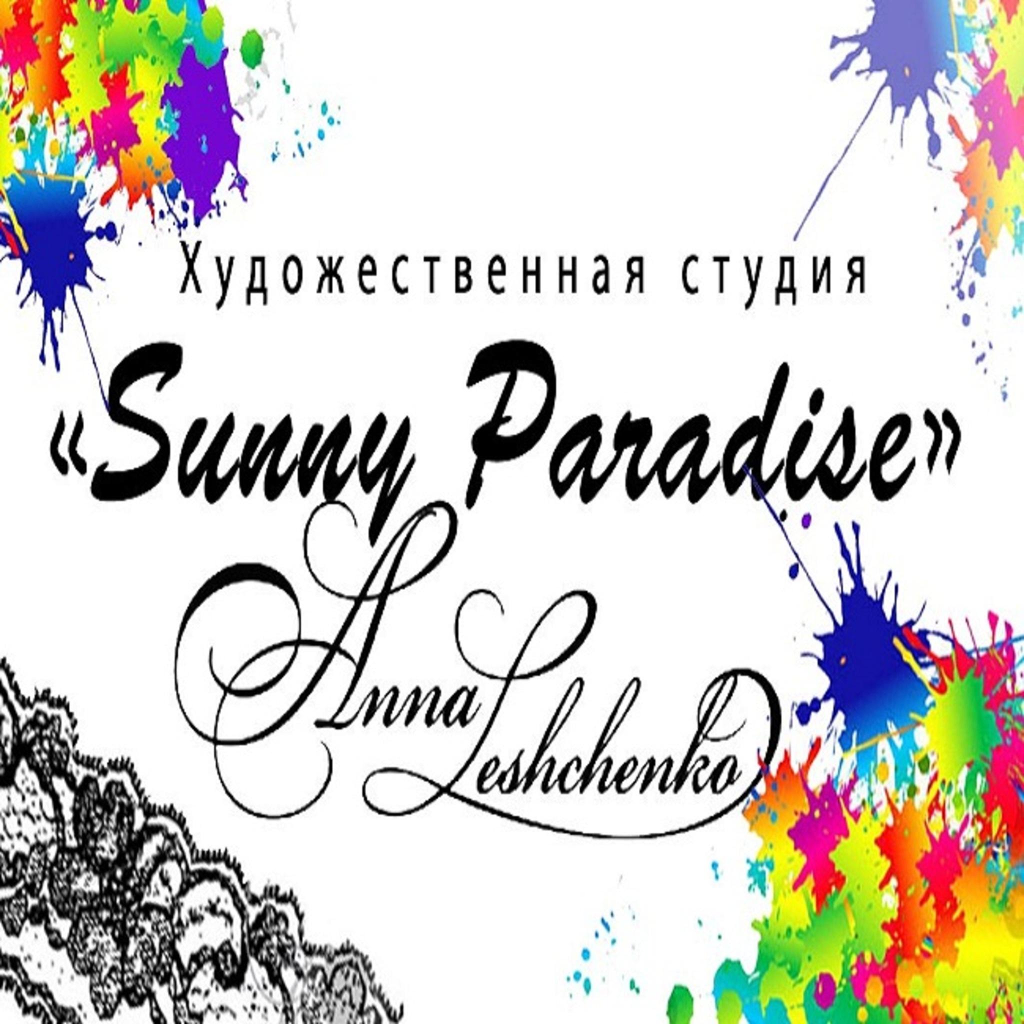 Художественная студия Анны Лещенко Sunny Paradise