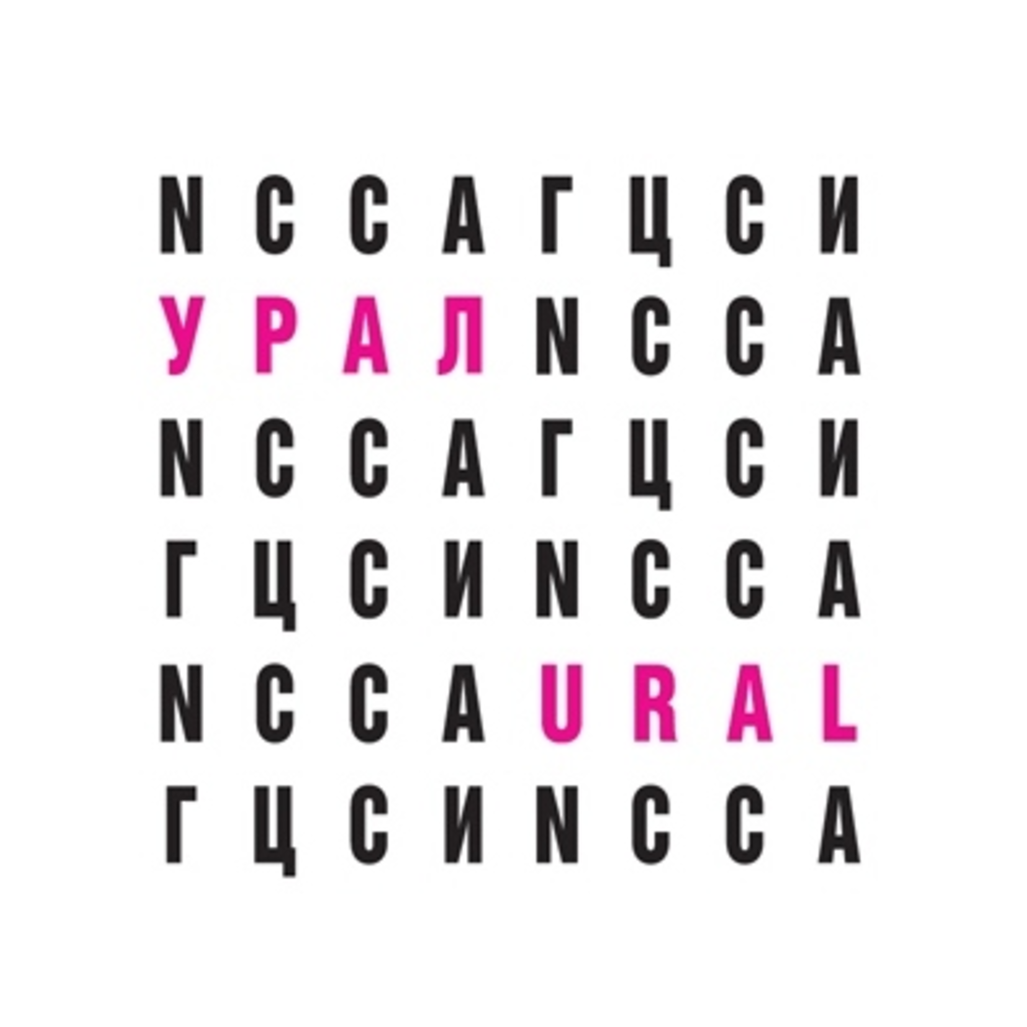 The Ural branch of the NCCA