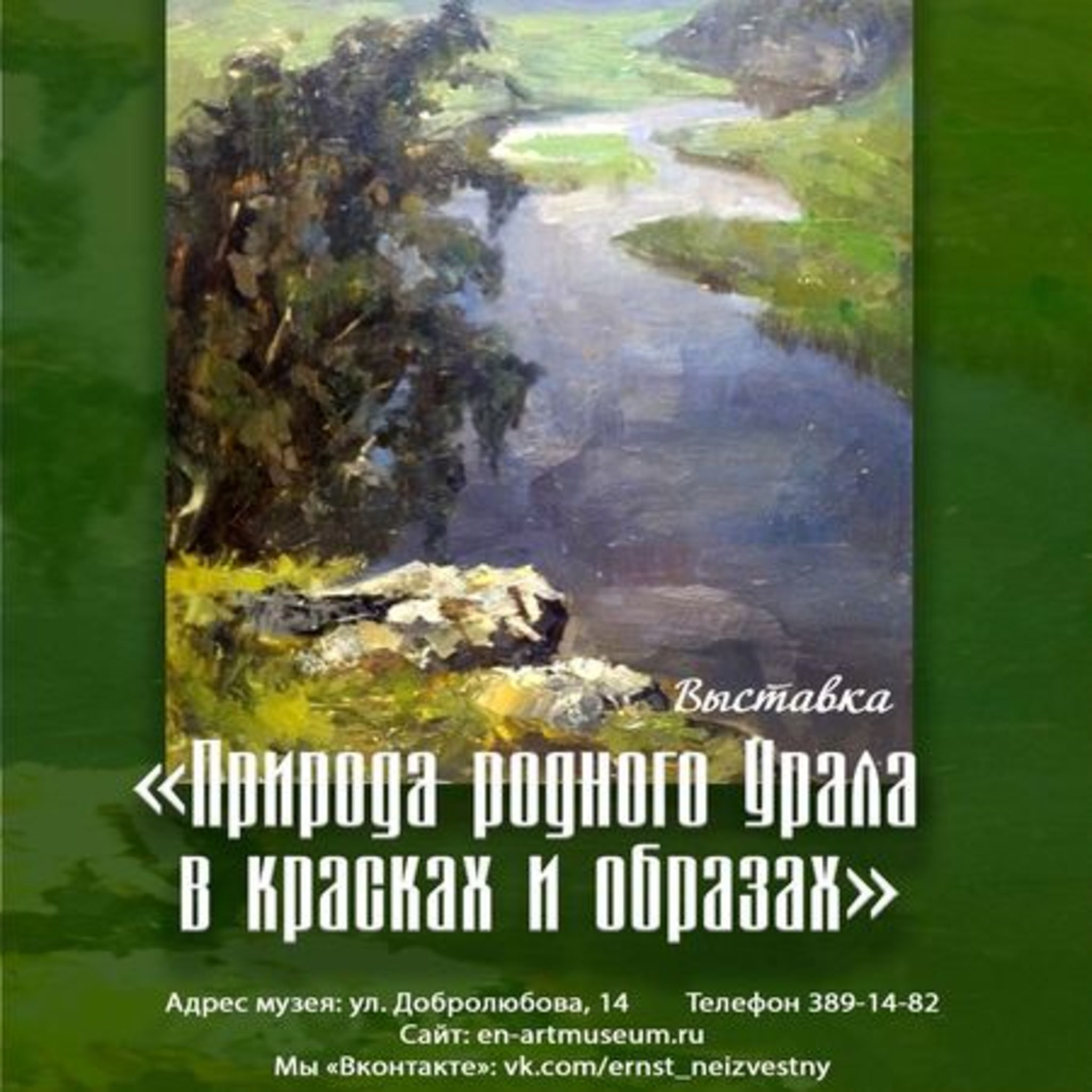 Exhibition Nature native Urals in colors and images