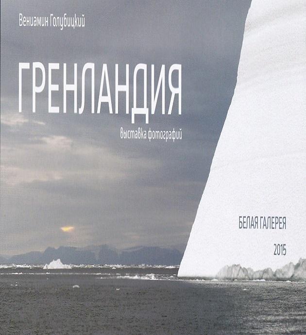 Персональная фотовыставка Вениамина Голубицкого «Гренландия»