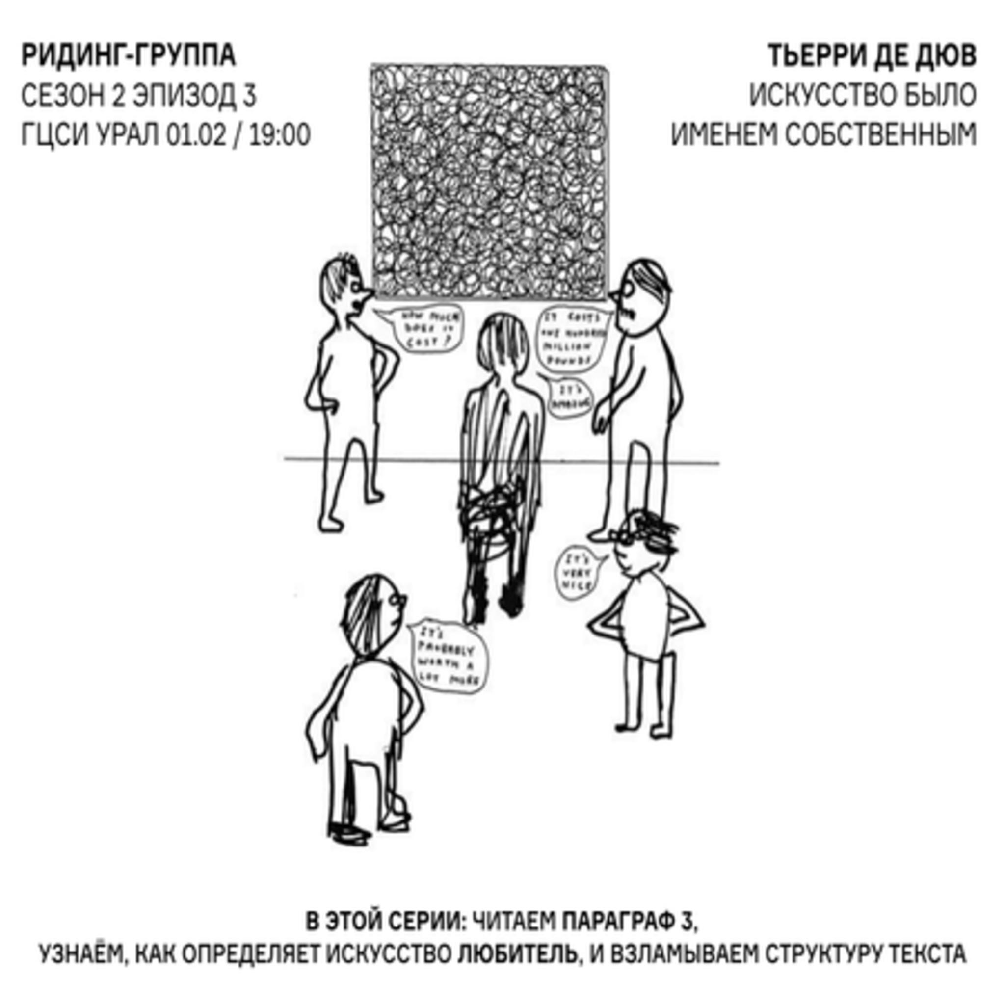 Ридинг-группа ГЦСИ Урал: сезон 2 серия 3