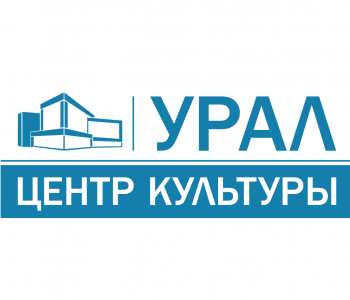 Центр культуры Урал