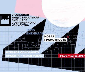 4-я Уральская индустриальная биеннале современного искусства набирает волонтеров