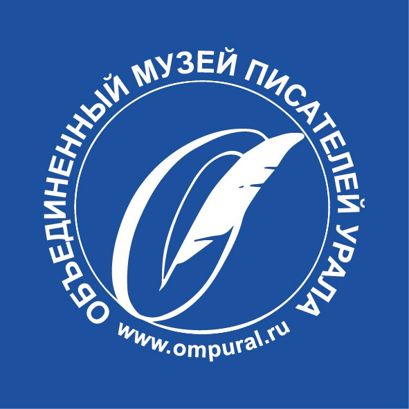 Объединённый музей писателей Урала