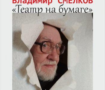 Выставка художника Владимира Смелкова «Театр на бумаге»