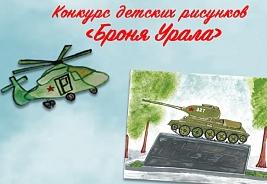 Конкурс детских рисунков «Броня Урала»