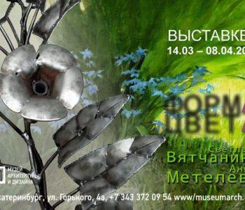 "Exhibition ""Shape of Color"""
