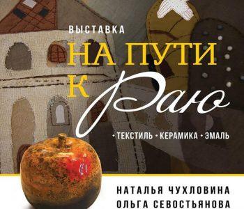 Выставочный проект «На пути к Раю»