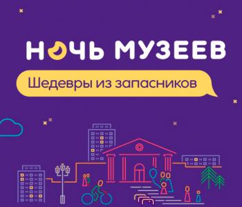 Ночь музеев 2018 в Музее ВДВ «Крылатая гвардия»