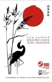 """Exhibition """"Garden of stones. Philosophy of Arts »"""