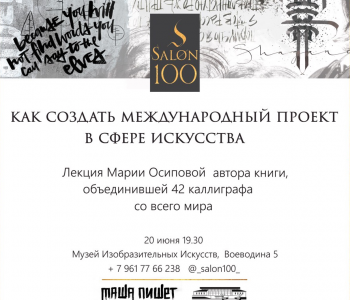 """Lecture """"How to create an international project in the field of art"""""""