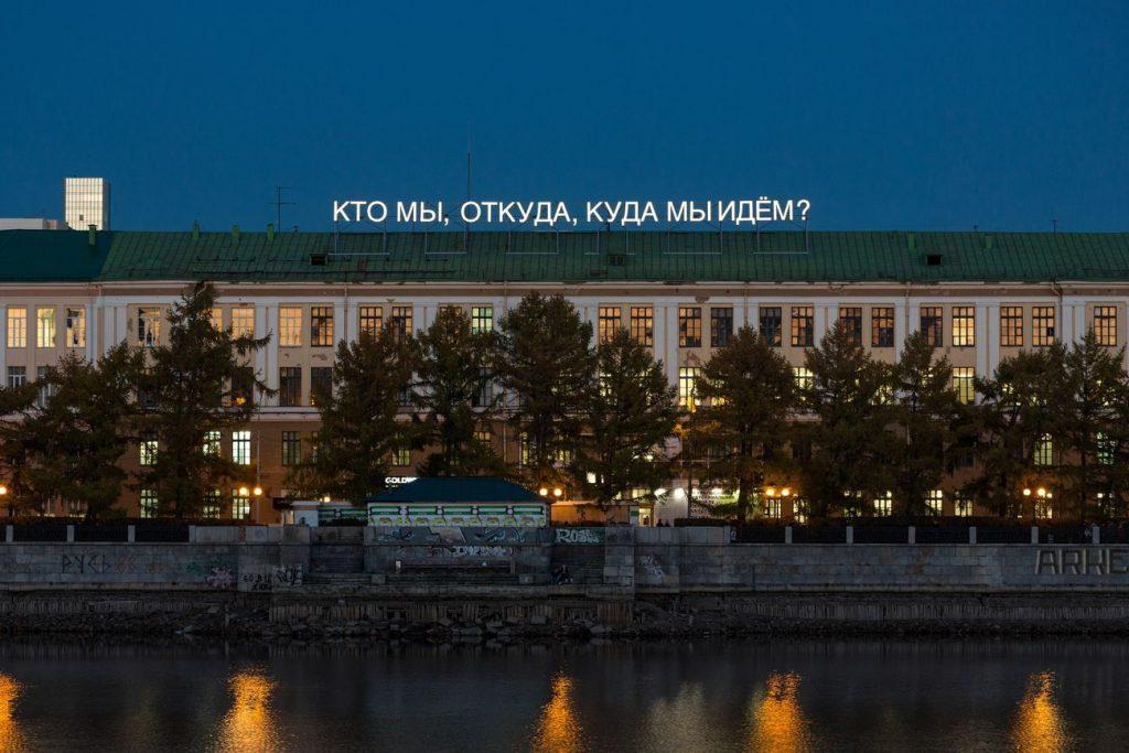 Презентация 5-й Уральской индустриальной биеннале
