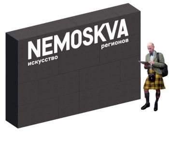 Международный симпозиум NEMOSKVA в Екатеринбурге