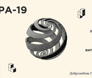 Вечер электронной музыки «Сфера 19» от лейбла «Фактура»
