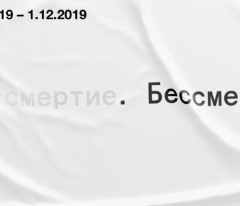 Уральский филиал ГЦСИ-РОСИЗО открывает набор на программу подготовки медиаторов для 5-й Уральской индустриальной биеннале современного искусства