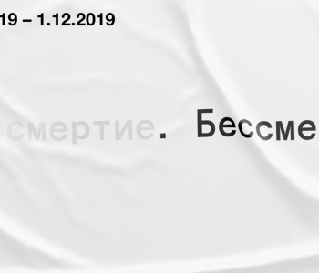 Комиссар биеннале Алиса Прудникова рассказала об уральском искусстве в Центре Помпиду