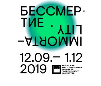 5-я Уральская индустриальная биеннале современного искусства