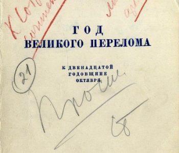 Великий перелом. 1929–1939 гг. в истории СССР