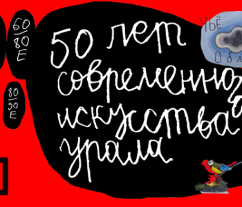 50 лет современного искусства Урала