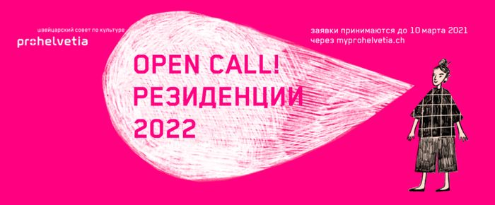 Резиденции 2022: открыт приём заявок