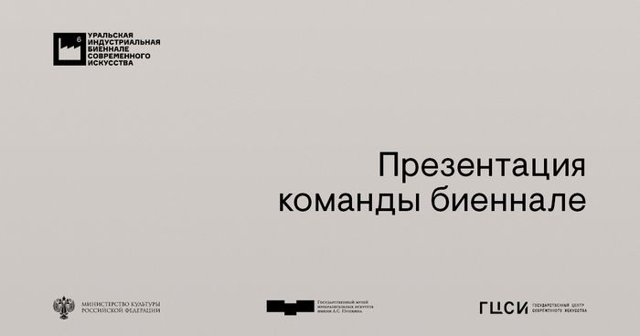 6-я Уральская индустриальная биеннале объявила кураторов программ