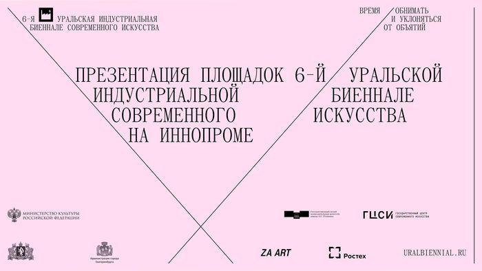 Презентация площадок 6-й Уральской индустриальной биеннале современного искусства